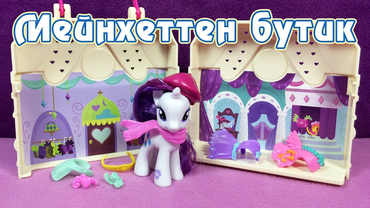 My little pony ponyville fancy fashions boutique G4 Rarity - My Little Wiki