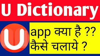 How to use U Dictionary App in hindi / U dictionary app kaise chalate hai