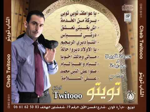 wasafat tabi3iya directory wasfa result about wasfa wasfa li li takbir
