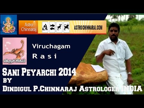 Sani Peyarchi 2014 Viruchagam By Dindigul P.chinnaraj Astrologer India video
