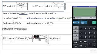របៀបប្រើ Calculator Finance