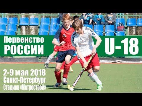 Хоккей на траве. Юношеское Первенство России U-18. Краснодарский край-Московская область