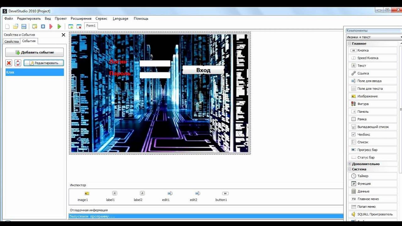 Delphi Взлом пароля в программе.