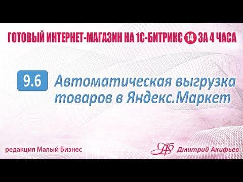 Выгрузка прайс-листа магазина на 1С-Битрикс в Яндекс.Маркет