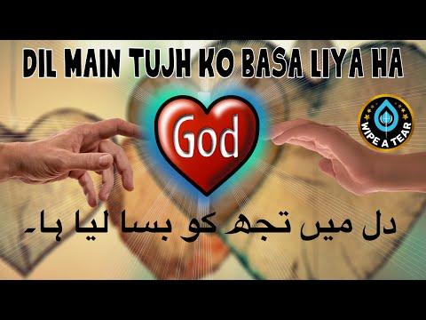 Masihi Geet. Dil Mein Basa Liya. Muhammad Ali