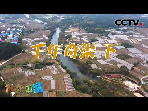 中國-地理·中國-20210508 千年奇渠下
