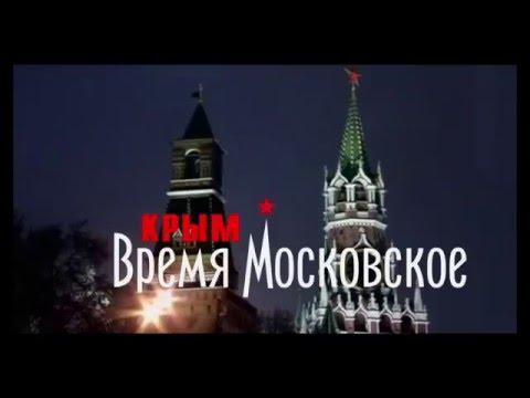 Крым Время Московское Документальный фильм