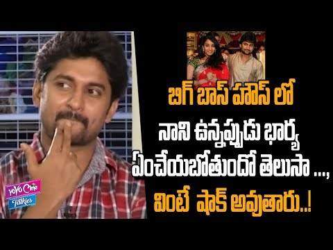 Nani Wife Shocking Decision | Big Boss 2 Telugu | #RRR | Tollywood | YOYO Cine Talkies