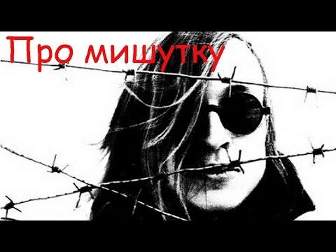 Гражданская Оборона, Егор Летов - Про мишутку (для Янки)