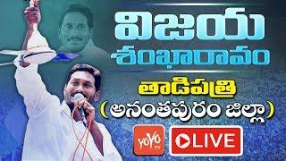 YS Jagan LIVE | YSRCP Public Meeting At  Tadipatri Ananthapur | YCP LIVE | YOYO TV LIVE