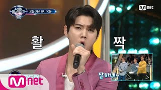 I Can See Your Voice 5 [선공개] 다중이 립싱커 뉴이스트W 렌 오셨뜨아! 180413 EP.11