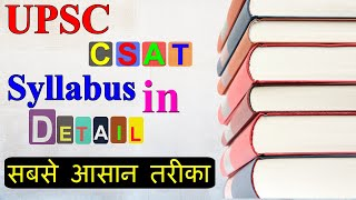 UPSC CSAT Syllabus in DETAIL in Hindi |  Complete explanation by Priti Chaudhary