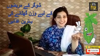 Diabetes diet plan in Urdu |Diet for Diabetic patients| Food for diabetic person| Weight Loss plan
