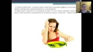 Вред диет и выбор правильной системы питания