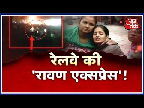 Amritsar हादसे के Ground Zero से AajTak का Live Bulletin