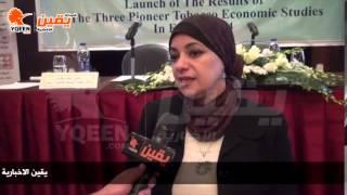 يقين   رانيا ابو النجا : سياسية رفع اسعار التبغ والضريبة صحيحة لمحاربة التدخين