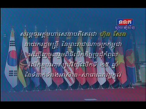 12 December 2014 Samdech Hun Sen ASEAN Korea Commemorative Summit