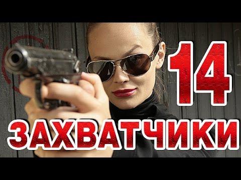 Захватчики 14 серия криминальный сериал