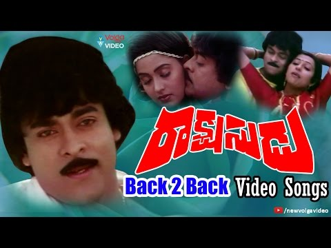 Rakshasudu Movie Back 2 Back Video Songs - Chiranjeevi, Radha, Suhasini - Volga Video