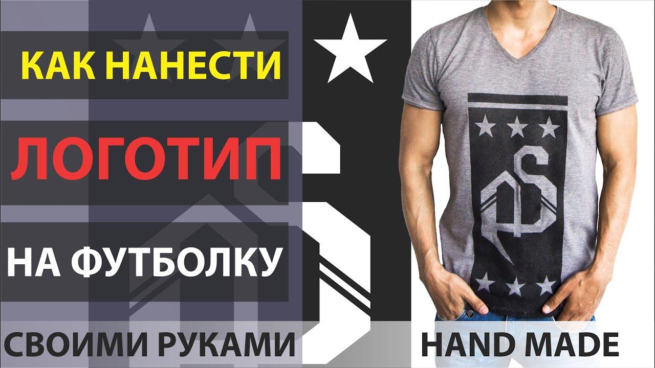 Сделано своими руками логотип 497