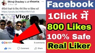 1 CLICK 800 LIKES  FOR FACEBOOK   Best Fb Liker App 2018   Fb Par Like Kaise Badhaye   Fb Autoliker 