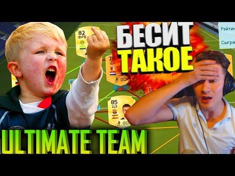 БЕСИТ ТАКОЕ ✪ FIFA 16 ✪ ULTIMATE TEAM ✪ [#28]