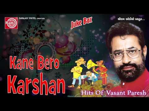 Gujarati Comedy|Kane Bero Karsan Part-1|Vasant Paresh Bandhu