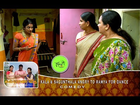 KALYANA VEEDU | TAMIL SERIAL | COMEDY | KALA & SAGUNTHALA ANGRY TO RAMYA FOR DANCE