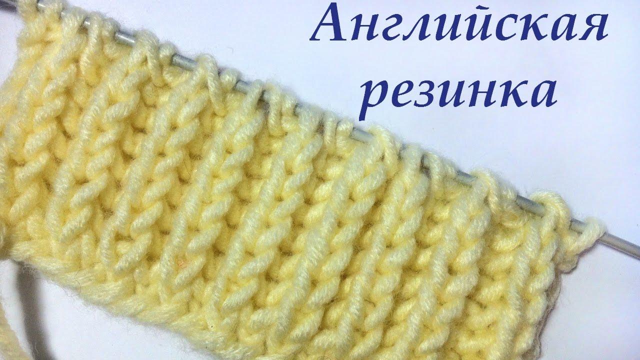 Вязание спицами английской резинкой для начинающих