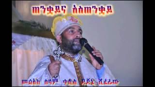 Kesis Dejene Sheferaw - Ethiopian Orthodox Tewahdo Sebket
