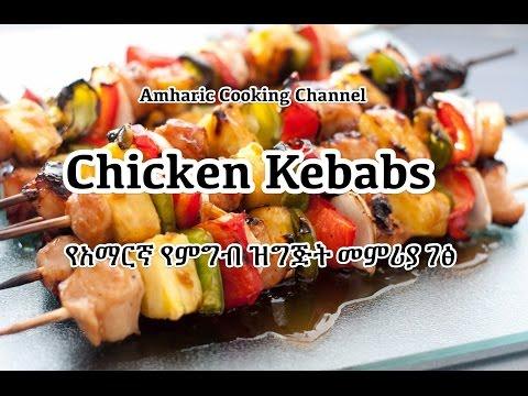 Chicken Kebab Recipe - የአማርኛ የምግብ ዝግጅት መምሪያ ገፅ