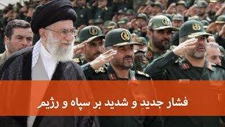 فشار جدید و شدید بر سپاه و رژیم
