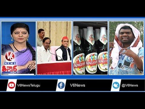 CM KCR Meets Akhilesh Yadav | Tripura CM Biplab Warns Oppositions | Teenmaar News