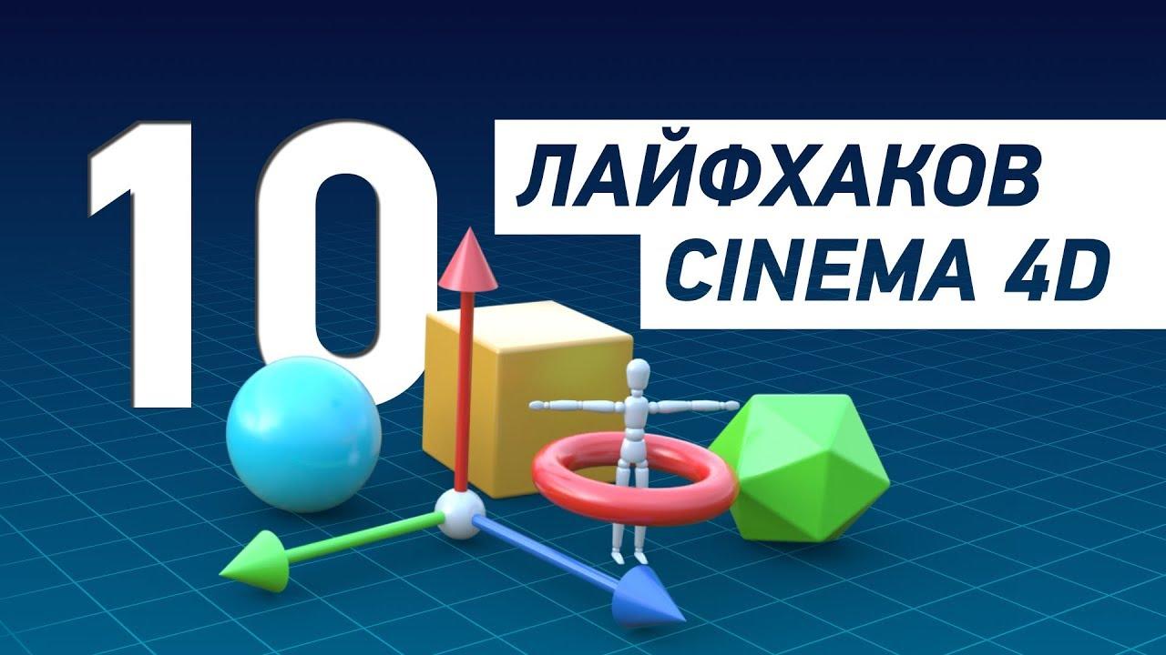 10 лайфхаков Cinema 4D