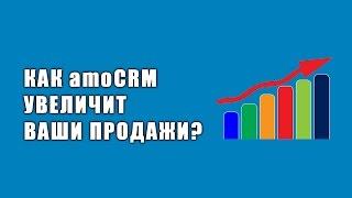 Недооценённая польза от использования amoCRM. Для чего нужна CRM система? Как настроить amoCRM.