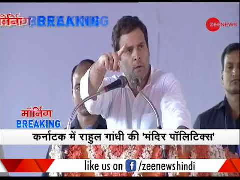 Morning Breaking: Congress President Rahul Gandhi Mandir Politics Continues In Karnataka