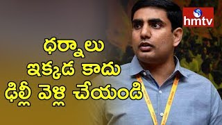 Nara Lokesh Comments On Nandi Awards and AP Special Status  | hmtv News