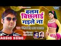 NEW BHOJPURI SONGS 2018 - Balam Bichlayi Gaile Na - Ranjeet Singh - Superhit Bhojuri Hit Songs