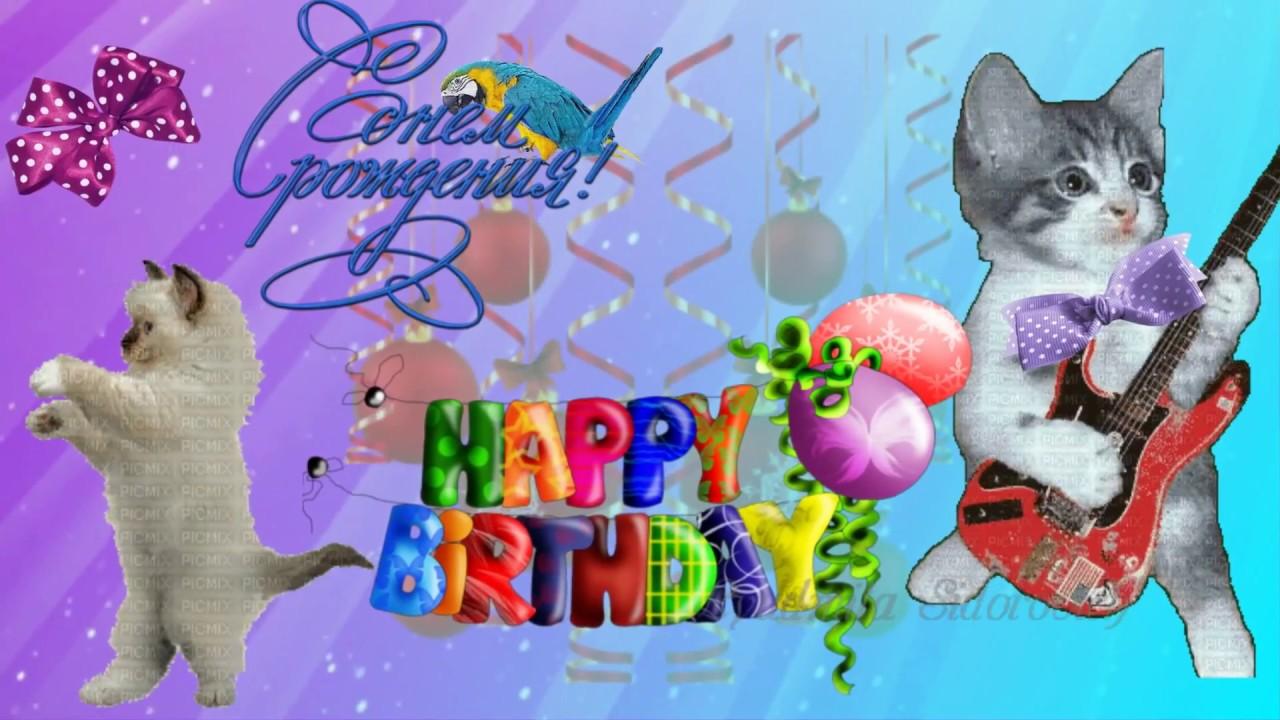 С днем рождения музыкальный поздравление 46