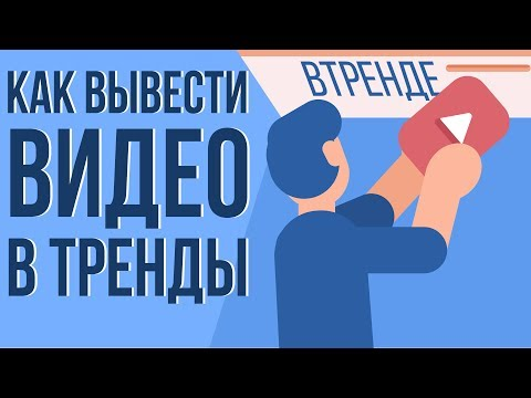Как вывести видео в тренды ютуб. Вывод видео в тренды youtube.