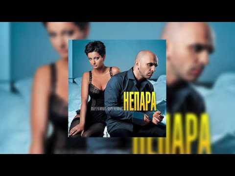Непара - Счастье напрокат