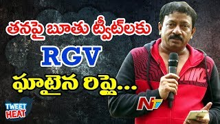 RGV Bold and Crazy Answers to Twitter Comments || Tweet Heat