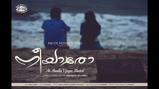 Neeyaro | malayalam romantic musical short story | sidharth selvaraj | ananthu vijayan