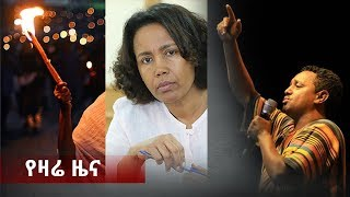 Voice of Amhara Daily Ethiopian News Januaray 22, 2018