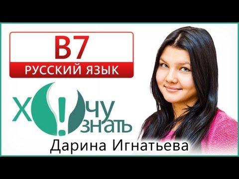 Видеоуроки ГИА по русскому языку - видео