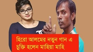হিরো আলমের নতুন গান এ চুক্তি হলেন মাহি | Bangla Funny Video | Fake News Epi-01