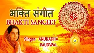 रविवार Special भजन I भक्ति संगीत I Superhit Bhajans I Bhakti Sangeet I ANURADHA PAUDWAL