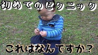生後11か月の赤ちゃん初めてのピクニック【がっちゃんくらぶ】