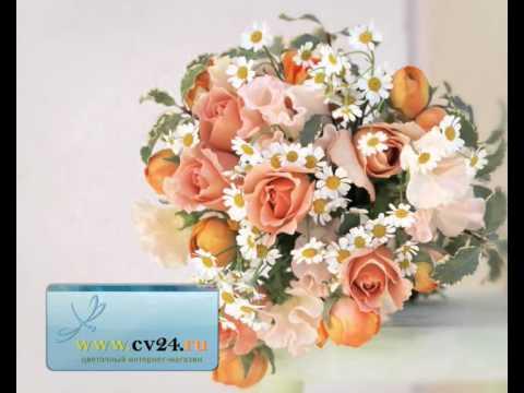CV24.RU | Служба доставки цветов и подарков