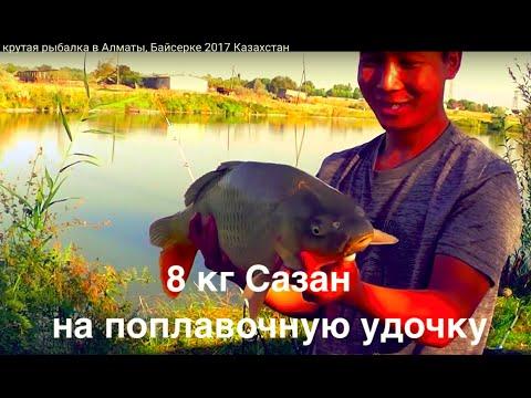 крутая рыбалка в Алматы, Байсерке 2017 Казахстан
